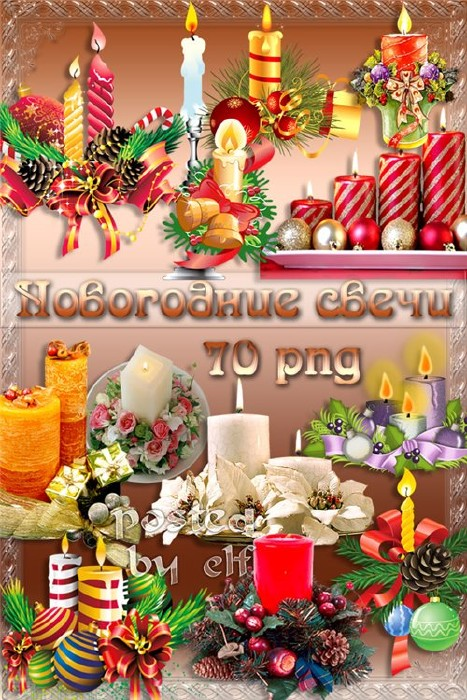 New Year clipart 70 PNG for Photoshop - Decorative candles 2 free download