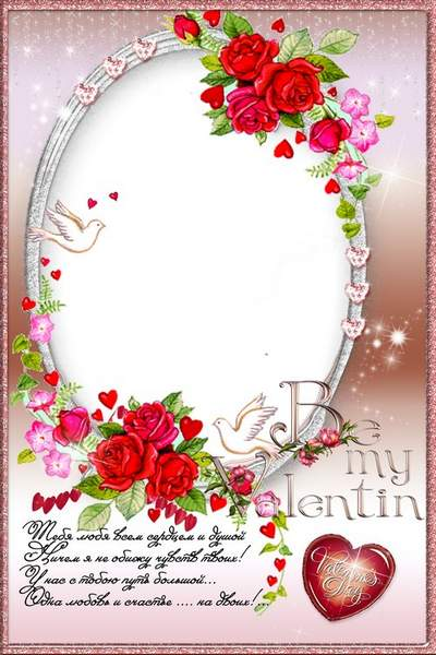 Romantic frame for foto - Be my Valentine free download