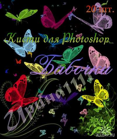 Brushes ABR for Photoshop - Butterfly download