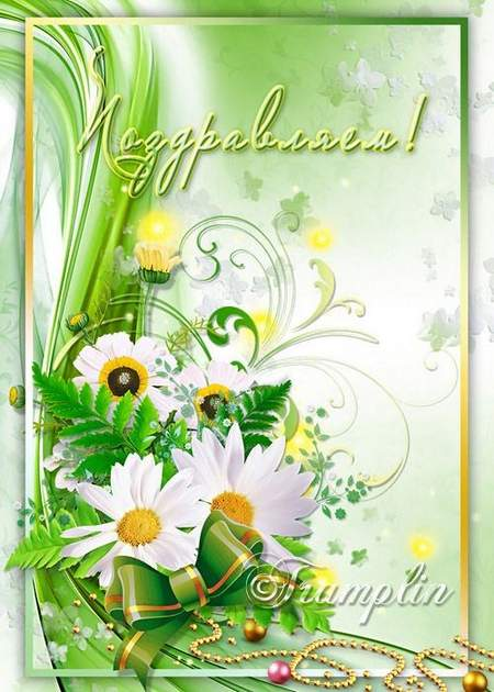 Multilayered floral source – postcard - Congratulations free download
