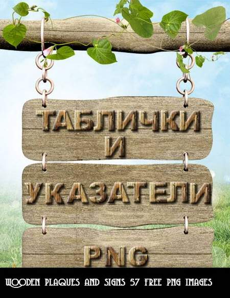 Wooden clipart download - Wooden plaques and signs 57 free png images