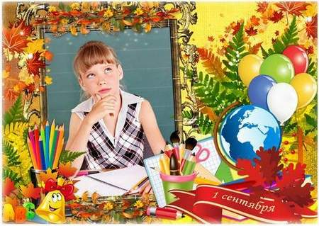School Frame for Photoshop - September 1