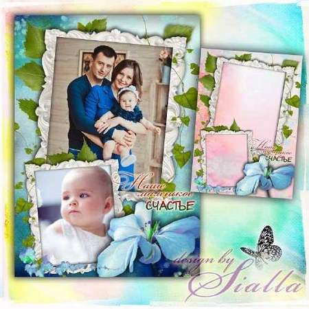 Baby Photo frame for 2 photos download – Our little happiness