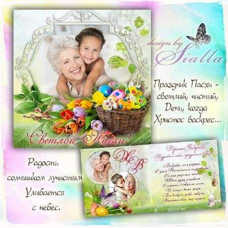 Easter Greeting card frame download