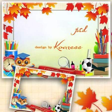 School Photo Frame download - free frame psd with colored pencils,leaves - Hello School