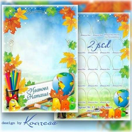 School vignette and school photo frame download - free 2 psd template