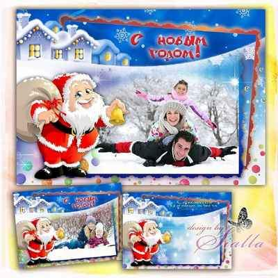 Christmas photo frame Santa Claus in the way ( free frame psd + free 4 frame png ) free download