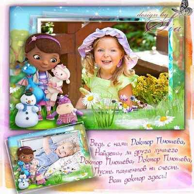 Free Children's frame for photoshop – Doc mcstuffins and her friends ( free frame psd + free 2 frame png)