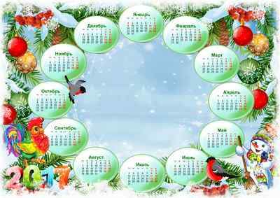 2017 Winter Calendar photoframe psd ( free Calendar psd, free download )